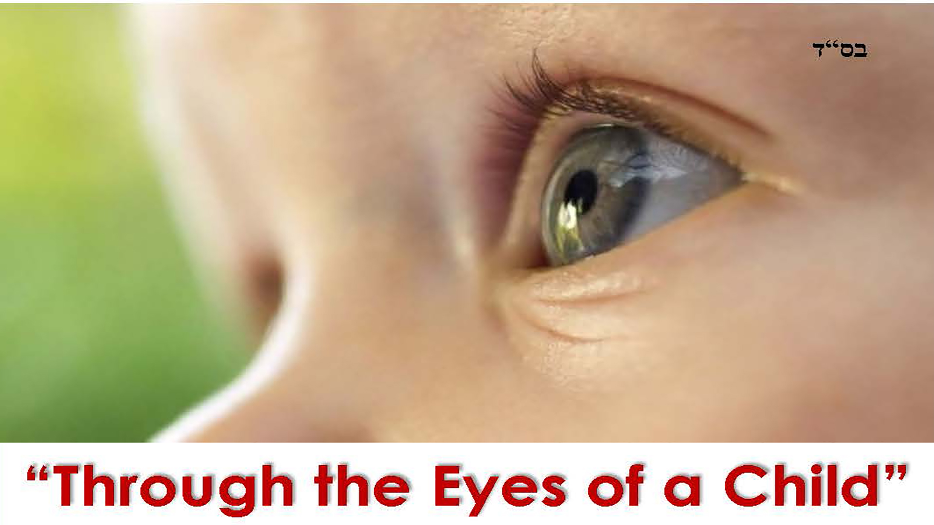 Through the Eyes of a Child Dr. Clyde Alexander